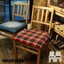 HARLEM CHAIR(ハーレムチェア) journal standard Furniture(ジャーナルスタンダードファニチャー) カラー(デニム・プレイド)送料無料