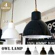 ゴールドソケット&ツイストコードでスタイリッシュな日本製琺瑯ランプ♪ OWL LAMP(オウルランプ) EN-023 ハモサ(HERMOSA) ペンダントライト 全4色(ブラック、ブラウン、ダークグレー、ホワイト) 送料無料 【あす楽対応】 あす楽対応