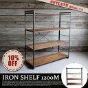 アウトレット商品 iron shelf 1200 M(アイアンシェルフ1200M) adepeche(アデペシュ) 送料無料