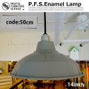 LAMP SHADE 14 GRAY(ランプシェード14グレー) SOCKETCORD(ソケットコード)コード50cm HSI0002 HSS0002 PACIFIC FURNITURE SERVICE(パシフィックファニチャーサービス)