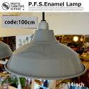 LAMP SHADE 14 GRAY(ランプシェード14グレー) SOCKETCORD(ソケットコード)コード100cm HSI0002 HSS0001 PACIFIC FURNITURE SERVICE(パシフィックファニチャーサービス)