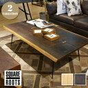 ネクサ コーヒーテーブル(NEXA COFFEE TABLE) スクエアルーツ(SQUARE ROOTS) 122625・123035 カラー(SEARED O...