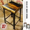 新品アウトレット商品 Iron stool(アイアンスツール) S245-87 DULTON(ダルトン) カラー(Antiqueblown・Antiquebla...