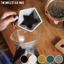 TwinkleStar MUG(トウィンクルスターマグ) マグカップ・食器 国産磁器 カラー(ホワイト・グレー・ブラック・イエロー・ブルー)
