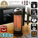 カーボンヒーター シャトル 暖房器具 CBT-1633 カラー(ホワイト ベージュ レッド ブラウン)