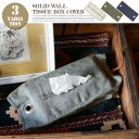 SOLID WALL TISSUE BOX COVER(ソリッドウォールティッシュボックスカバー) YD-3012 全3色(WHITE・KHAKI・NAVY)