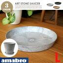 ART STONE SAUCER L (アートストーンソーサーL)プランター・植木鉢 amabro(アマブロ) 全3カラー(Gray・Brown・Black)