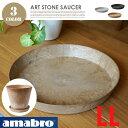 ART STONE SAUCER LL (アートストーンソーサーLL)プランター・植木鉢 amabro(アマブロ) 全3カラー(Gray・Brown・Black)