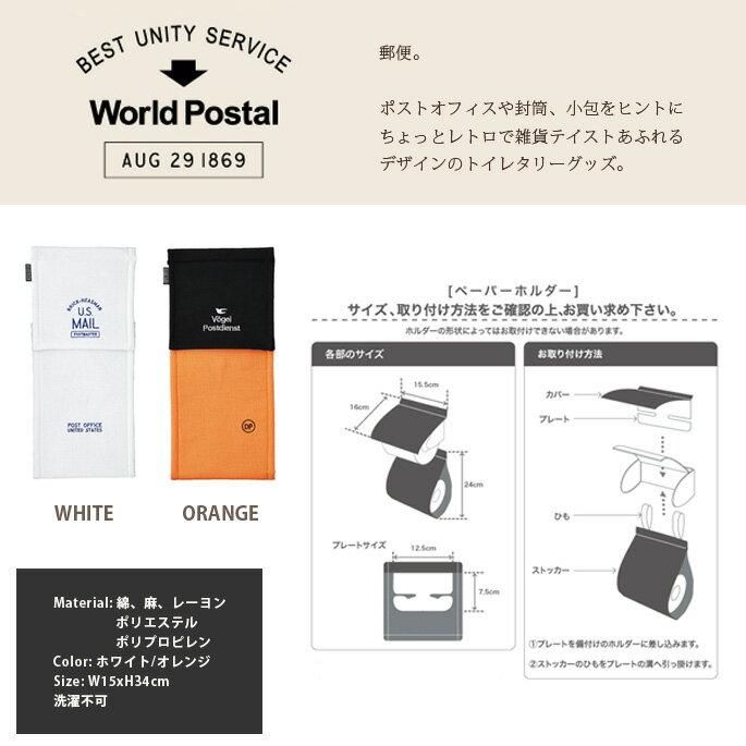 World Postal(ワールドポスタル) ...の紹介画像2