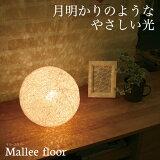 綿素材ならではの温かみのある風合い! マリーフロア(Mallee-floor) フロアスタンド アートワークスタジオ(ART WORK STUDIO) AW-0328 カラー(ブラック/ホワイト)