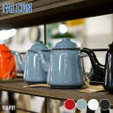 FALCON TEA POT(ファルコンティーポット)全4カラー(Original White with Blue ・Pil
