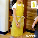 AND PACKABLE KIDS APRON SUNNY SIDE UP YELLOW(アンドパッカブル キッズエプロン サニーアップイエロー) 折り畳み収納可能・コットン100%