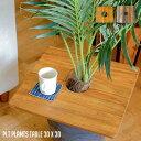 プランターテーブル サイドテーブル PLT Plants Table プランツテーブル スクエア30x30cm カラー(チーク・マンゴー) 天然木 観葉植物テーブル 西海岸