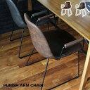 アデペシュ a depeche パニッシュ アームチェア PUNISH arm chair PNS-AMC アイアン ダイニングチェア イス レトロビンテージ インダストリアル 西海岸 スタイリッシュ 【送料無料】