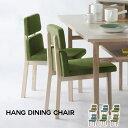 シーヴ SIEVE hang dining chair ハング ダイニングチェア SVE-DC001 スタイリッシュ ナチュラルモダン コン...