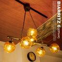 ペンダントライト ビアリッツ BIARRITZ 6 GS-017 ハモサ HERMOSA 6灯 間接照明 6畳 天井照明 LED電球対応 チェーン調整可 E-26 40W 240W ガラス 球体 ヨーロピアン レトロ ガラスシェード アンバー 西海岸 リビング
