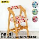 椅子カバー ハイチェアカバー家モチーフ Na-ni high chair cover house nac-3158 市場 なぁにシリーズ 綿...