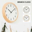送料無料 壁掛け時計 ブランチ クロックBRUNCH CLOCKCH-035GRAY NATURALウォールクロック 時計 かけ時計 ウッド調 木目 木製 スイープムーブメント 日本製シンプル モダン レトロ おしゃれ お祝い プレゼント 新築