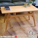 マルニ60 MARUNI60 マルニ木工 ローテーブル オークフレームテーブル(oak frame table) コーヒーテーブル90 ウレタン樹脂塗装 センターテーブル オーク ナラ 無垢材 木製 みやじま ヴィンテージ 北欧 レトロ