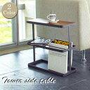 圧迫感を感じさせてないスリムデザイン! サイドテーブル タワー(SIDE TABLE TOWER) リビングテーブル ヤマザキ(YAMAZAKI) 全2色(ホワイト/ブラック)