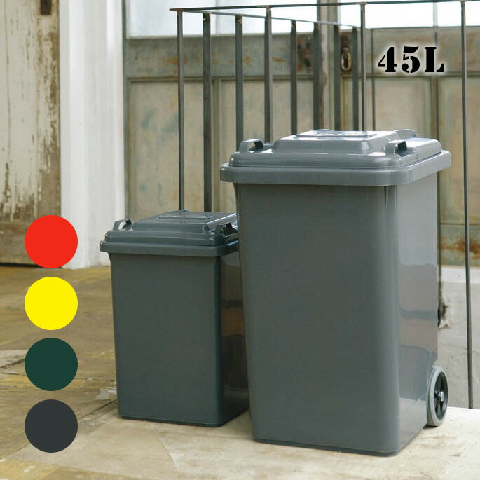 ダルトン (DULTON) PLASTIC TRASH CAN 45L