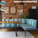 ソファセルマLDファ オーシャン アースSelma LD Sofa Ocean Earth ビメイクス BIMAKES LDソファ 2Pソファ ドライクリーニング可 西海岸 カリフォルニア アメリカ シンプル ナチュラル ビンテージ
