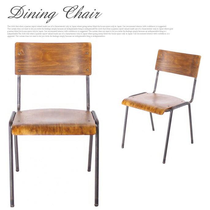 レトロ感漂うおしゃれチェア! ヴィンテージ ダイニングチェア(Vintage Dining Chair) 送料無料