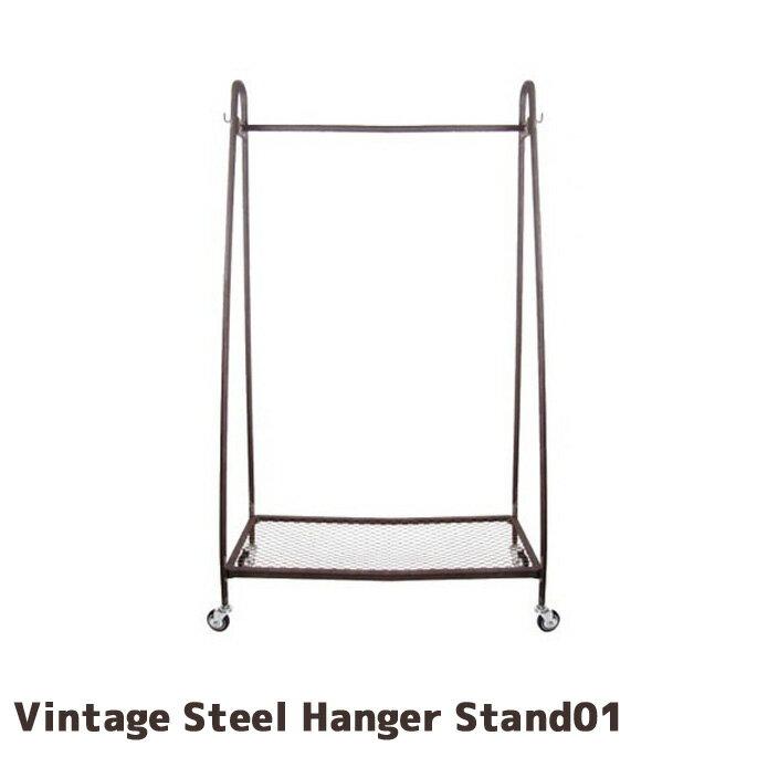 レトロ感漂うハンガースタンド! ヴィンテージ スチールハンガースタンド01(Vintage Steel Hanger Stand01) 送料無料