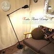 レトロ感漂うフロアランプ! トゥルクフロアーランプL(TURKU Floor Lamp L) EN-010 フロアースタンド ハモサ(HERMOSA) カラー(ブラック/シルバー/サックスグレー) 送料無料