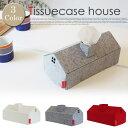 ティッシュケースハウス(tissuecase house) HA1136 ディクラッセ(DI CLASSE)全3色(ホワイト/グレー/レッド) あす楽対応