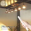 NEWバージョン!明るさ抜群♪ ハーモニーシックス リモートシーリングランプ(HARMONY6 remoto ceiling lamp) アートワークスタジオ(ART WORK STUDIO) AW-0360-V/AW-0360 全4色(ブラウンブラック/ブラック/ベージュホワイト/ホワイト) 送料無料