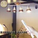 パワーアップバージョン!明るさ抜群♪ ハーモニーグランデ リモートシーリングランプ(HARMONY GRANDE remoto ceiling lamp) アートワークスタジオ(ART WORK STUDIO) AW-0359-V/AW-0359 全4色(ブラウンブラック/ブラック/ベージュホワイト/ホワイト) 送料無料