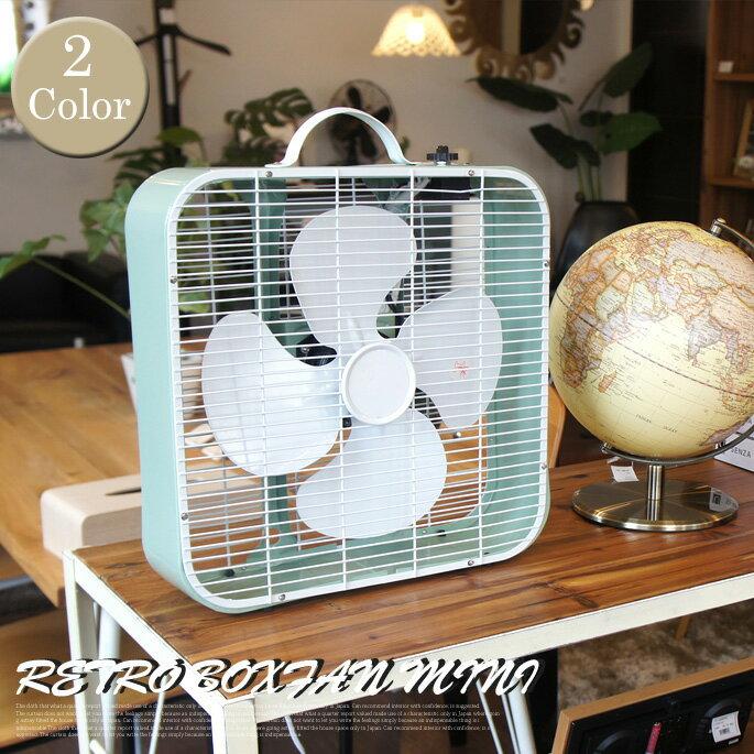 懐かしいアンティークシリーズ! レトロボックスファンミニ(RETORO BOXFAN MINI) RF-003N 扇風機・サーキュレーター ハモサ(HERMOSA) 全2色(グリーン/ホワイト)送料無料 【あす楽対応】