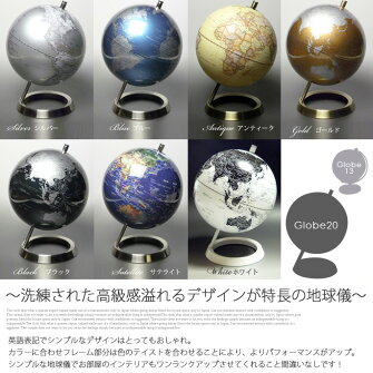 エグゼクティブ感漂う洗練されたデザイン!Globe20地球儀ACT-20全7色(シルバー/ブルー/アンティーク/ゴールド/ブラック/サテライト/ホワイト)