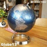 エグゼクティブ感漂う洗練されたデザイン! Globe13 地球儀 ACT-01(S)全7色(シルバー/ブルー/アンティーク/ゴールド/ブラック/サテライト/ホワイト)