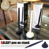 ギャラクシーペンオンスタンド(GALAXY PEN ON STAND)スタンド付油性ペン LS87 レクソン(LEXON)全3色(マットブラック/ホワイト/パープル)