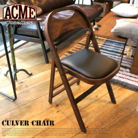 折り畳みができるビンテージチェア! CULVER CHAIR(カルバーチェア) ACME(アクメ) ワークチェア・ダイニングチェア・椅子・チェア 送料無料