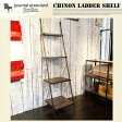 CHINON LADDER SHELF(シノンラダーシェルフ) journal standard Furniture(ジャーナルスタンダードファニチャー) 送料無料