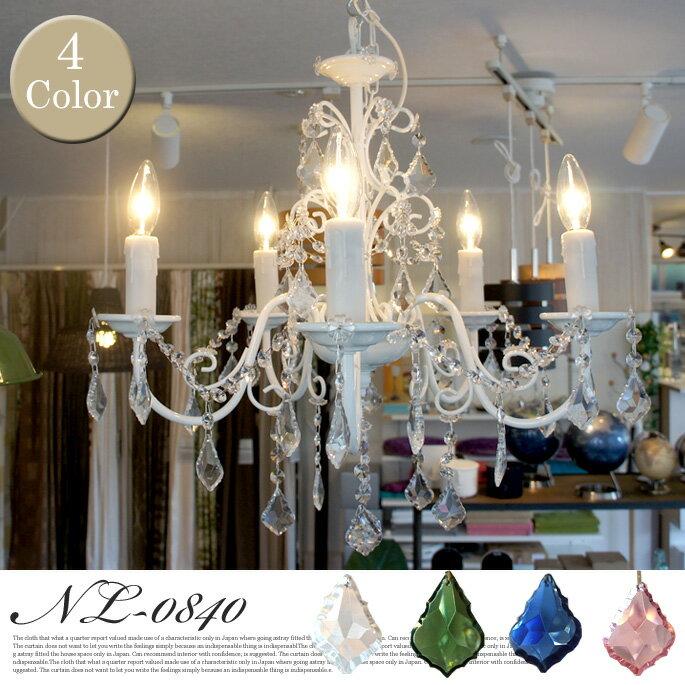 シャンデリアライト(chandelier) NL-0840 NAGASAWA lighting(長澤ライティング) 全4色(クリアー/グリーン/ブルー/ピンク)