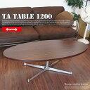 レトロフォルムなこだわりデザイン! TA-Lテーブル1200(TA-L Table 1200) センターテーブル スイッチ(SWITCH) 送料無料