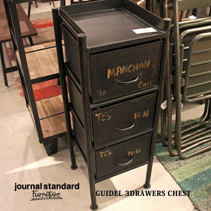 GUIDEL 3DRAWERS CHEST(ギデル3ドロワーチェスト) journal standard Furniture(ジャーナルスタンダードファニチャー) 送料無料
