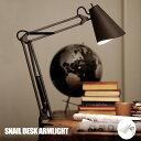 高級感漂うマットな仕上がり! スネイルデスクアームライト(Snail desk-arm light) アートワークスタジオ(ART WORK STUDIO) A...