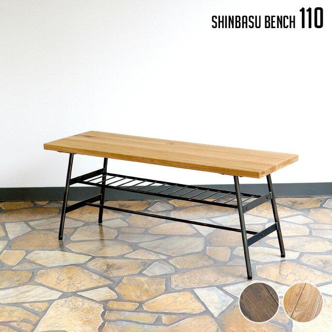 無垢×アイアン! SHINBASU SOLID BENCH 110(シンバスソリッドベンチ 110) BIMAKES(ビメイクス) 全2色(オーク/ウォールナット) 送料無料