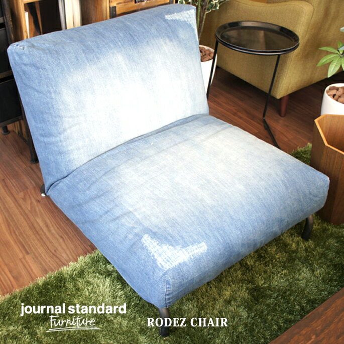 Rodez Chair(ロデチェア) journal standard Furniture(ジャーナルスタンダードファニチャー) 送料無料
