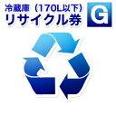 【送料無料】 Bic組み合わせ 冷蔵庫・フリーザー(170リットル以下)リサイクル券 G ※本体購入時冷蔵庫リサイクルを希望される場合