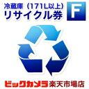 【送料無料】 Bic組み合わせ 冷蔵庫・フリーザー(171リットル以上)リサイクル券 F ※本体購入時冷蔵庫リサイクルを希望される場合