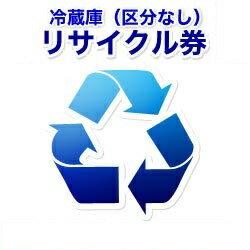 【送料無料】 ビックカメラ 冷蔵庫・フリーザー リサイクル券(区分なし1) ※本体購入時冷蔵庫リサイクルを希望される場合