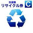 Bic組み合わせ 洗濯機リサイクル C (本体同時購入時、処分する洗濯機のリサイクルをご希望のお客様用)