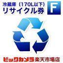 【送料無料】 Bic組み合わせ 冷蔵庫・フリーザー(170リットル以下)リサイクル券 F ※本体購入時冷蔵庫リサイクルを希望される場合