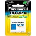 パナソニック CR-P2W 【円筒形リチウム電池】(1個入り) CR-P2W[CRP2W]